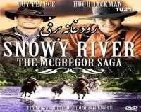 سریال رودخانه برفی (تمام فصلها)