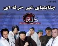 سریال جنایتهای غیر حرفه ای (سری دوم)