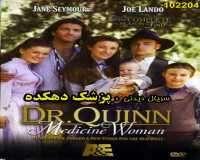 سریال پزشک دهکده (130 قسمت - دوبله فارسی)