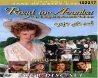 سریال قصه های جزیره (78 قسمت - دوبله فارسی)