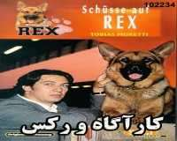 سریال کارآگاه و رکـس (1) - دوبله فارسی
