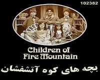 سریال بچه های کوه آتشفشان