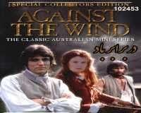 سریال در برابر باد