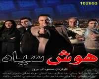 سریال هوش سیاه (1)