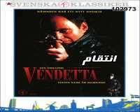 مجموعه تلویزیونی انتقام - Vendetta (دوبله فارسی)