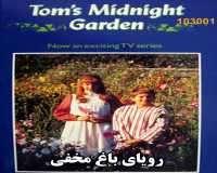 سریال رویای باغ در نیمه شب (دوبله فارسی)
