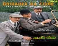 سریال جوخه های ببر - Les brigades du Tigre (دوبله فارسی)