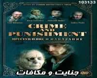 سریال جنایت و مکافات (دوبله فارسی)