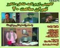 منتخبی از مجموعه تلویزیونی تهران ساعت 20