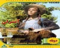 سریال خارجی آنشرلی، رویای سبز - دوبله فارسی