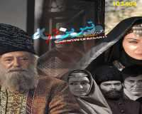 سریال تبریز در مه