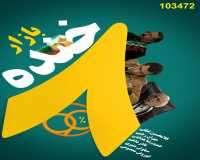 سریال خنده بازار - نوروز 90