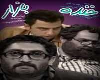سریال خنده بازار - ویژه ماه رمضان 90
