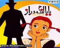 مجموعه کارتون بابا لنگ دراز