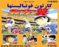 کارتون فوتبالیست ها سری سوم (دوبله فارسی)