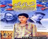 مجموعه قصه های مجید