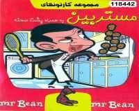 مجموعه کارتونهای مستر بین - Mr Bean