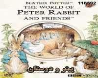کارتون پیتر و دوستان
