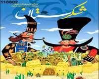 گلچینی از مجموعه انیمیشن شکرستان