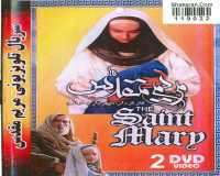 سریال مریم مقدس