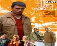 سریال ایرانی ماه عسل