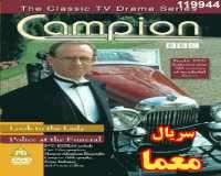 سریال کمپیون