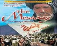 فیلم محمد رسول ا...