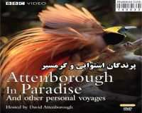 Attenborough in Paradise- And Other Personal Voyages