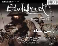 BBC Blackbeard, The Real Pirate Of The Caribbean