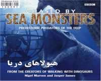 BBC Chased By Sea Monsters