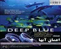 BBC Deep Blue