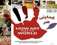 BBC How Art Made the World