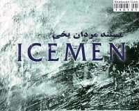 BBC Icemen