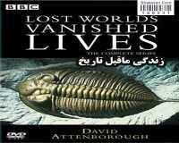 BBC Lost Worlds Vanished Lives