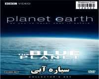 BBC The Blue Planet