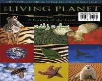 BBC The Living Planet