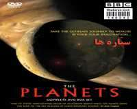 BBC The Planets