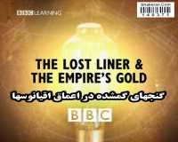 Timewatch The Lost Liner And The Empires Gold
