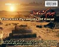 BBC Horizon - The Lost Pyramids Of Caral