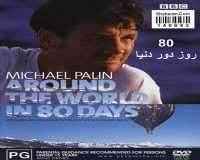 BBC Around the World in 80 Days with Michael Palin