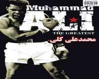 BBC Muhammad Ali The Greatest