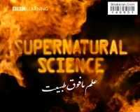 BBC Supernatural Science