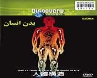 Human Body - بدن انسان