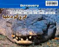 Crocodiles - کروکدیل ها