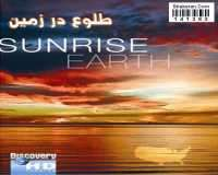 Discovery HD Sunrise Earth