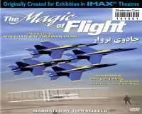 IMAX - Magic of Flight