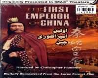 IMAX The First Emperor Of China 1989 720p HDTV