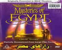 IMAX Mysteries Of Egypt - اسرار مصر