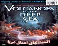 IMAX Volcanoes Of The Deep Sea