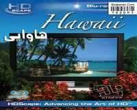 هاوایی HDWindow Hawaii Blu-ray 1080i
